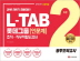 2018 L-TAB 롯데그룹 조직ㆍ직무적합도검사(인문계) 봉투모의고사 2회분