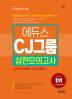 CJ그룹 실전모의고사(2017)(에듀스)(개정판)