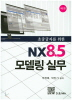 NX8.5 모델링 실무(초중급자를 위한)(2판)