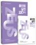 올인원 실전 220제 세트(전2권)