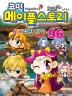 메이플스토리 오프라인 RPG. 96(코믹)
