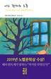 어느 작가의 오후(열린책들 세계문학 122)(양장본 HardCover)