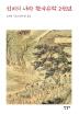 선비의 나라 한국유학 2천년