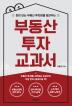 부동산 투자 교과서(돈이 되는 부동산 투자법을 알려주는)