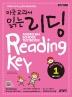 미국교과서 읽는 리딩 Preschool. 1: 예비과정편(CD1장포함)