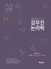김우진 논리학(2019)(전면개정판)