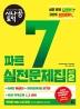 토익 파트 7 실전문제집. 2(시나공)