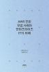 AWS 전환 모범 사례와 엔터프라이즈 IT의 미래(클라우드 컴퓨팅)