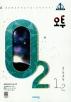 중학 과학 중1-2(2020)(오투)