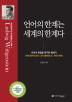언어의 한계는 세계의 한계다(비트겐슈타인 논리철학논고 해제 1)