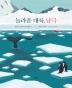 놀라운 대륙, 남극(양장본 HardCover)