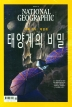 NATIONAL GEOGRAPHIC(�ѱ���)(9��ȣ)