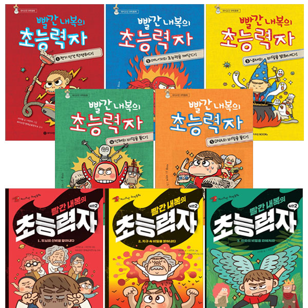 [와이즈만북스]빨간 내복의 초능력자 5권+시즌2 3권 (전8권)