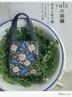 [해외]YULAの刺繡 草花の處方箋