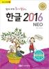 한글 2016(NEO)(쉽게 배워 폼나게 활용하는)(Easy 시리즈 21)