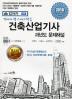 건축산업기사 과년도 문제해설(2018)(킴아카 앱 스마트학습)