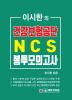 이시한의 건강보험공단 NCS 봉투모의고사