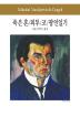 죽은 혼 외투 코 광인일기(세계문학전집 58)