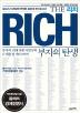 리치: 부자의 탄생(Paperback)