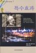 특수효과(카이에 뒤 시네마 영화이론 7)