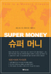 슈퍼 머니(SUPER MONEY)