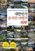 대한민국 숨겨진 여행지 100(프리미엄 가이드북)