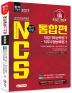 NCS(���������ɷ�ǥ��) �������ʴɷ���+��������ɷ���: ������(2016)
