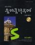 지구과학1(개념 기본서)(2017)(숨마쿰라우데)