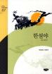 한설야 작품선(글누림 한국문학전집 7)