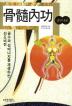골수내공(수정판)(타오북스 4)