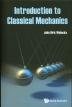 [보유]Introduction to Classical Mechanics