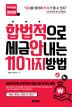 합법적으로 세금 안 내는 110가지 방법: 개인편(2019)