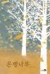 은행나무(바람 그림책 85)(양장본 HardCover)