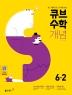초등 수학 6-2 개념 start(2019)(큐브 수학S)