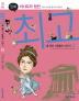 이사도라 덩컨(기탄위인만화)(최고를 꿈꾼 사람들의 이야기 15)