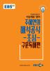 주혜연의 해석공식 초심 구문독해편(2019 수능대비)(EBS 강의노트 수능개념)