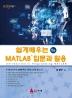 쉽게 배우는 MATLAB 입문과 활용(5판)