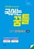 고등 단기 문학&독서(공통)(2021)(국어는 꿈틀)