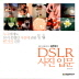 DSLR 사진입문(좋은 사진을 만드는 김주원의)
