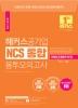 NCS 통합 봉투모의고사(모듈형/피듈형/PSAT형)(2021)(해커스공기업)