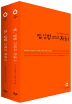 법, 입법 그리고 자유 세트(올재 클래식스 87-88)(전2권)