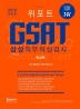 GSAT 삼성직무적성검사 통합편 최신기출유형분석+실전 모의고사(2018)(위포트)(개정판)