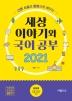 세상 이야기와 국어공부(2021)(신문사설과 칼럼으로 배우는)