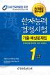 한자능력검정시험 1급 기출예상문제집(2018)(8절)