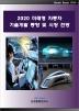 미래형 자동차 기술개발 동향 및 시장 전망(2020)