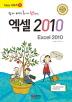 엑셀 2010(쉽게 배워 폼나게 활용하는)(Easy 시리즈 9)