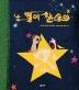 난 별이 참 좋아(비룡소 아기 그림책 33 33)(양장본 HardCover)