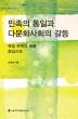 민족의 통일과 다문화사회의 갈등(서울대학교 통일학신서 7)
