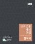 고등 예비과정 한국사(2019)(EBS)