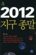 2012 지구종말(에버그린문고 85)